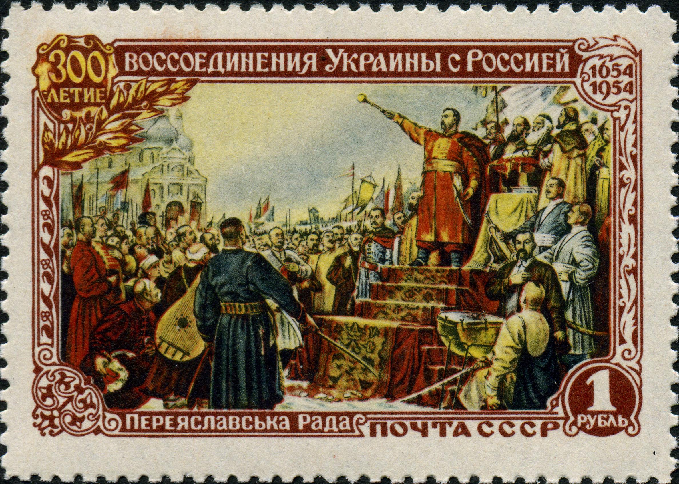 1954._300-летие_воссоединения_Украины_с_Россией