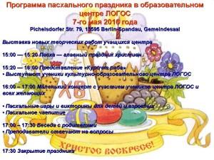 Программа Пасха